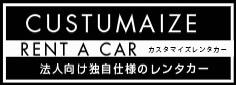 カスタマイズレンタカー