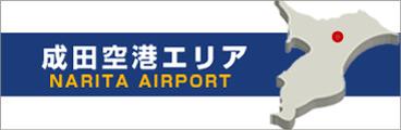 成田空港エリア