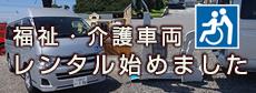 福祉車両レンタル開始です。